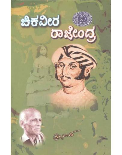 'ಚಿಕವೀರರಾಜೇಂದ್ರ'ದ ಕೆಲವು ಪೇಚುಗಳು